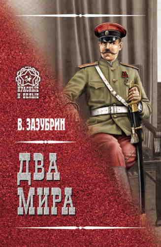 Владимир Зазубрин. Два мира