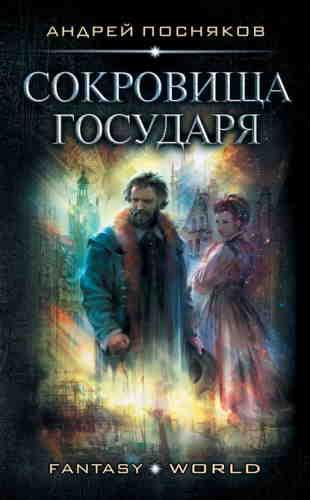 Андрей Посняков. Лоцман 2. Сокровище государя