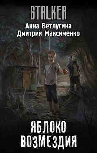 Анна Ветлугина, Дмитрий Максименко. Яблоко возмездия