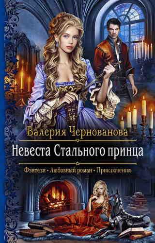 Валерия Чернованова. Невеста Стального принца