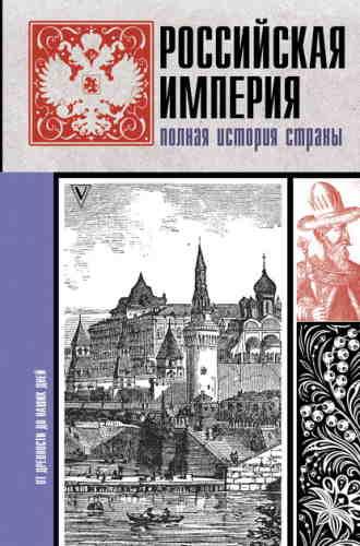 Мария Баганова. Российская империя. Полная история