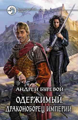 Андрей Буревой. Одержимый 4. Драконоборец Империи