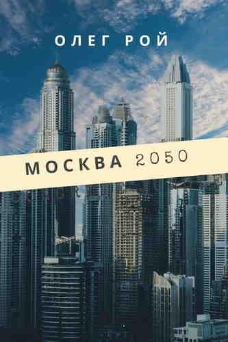 Олег Рой. Москва 2050