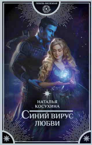 Наталья Косухина. Синяя сага 3. Синий вирус любви