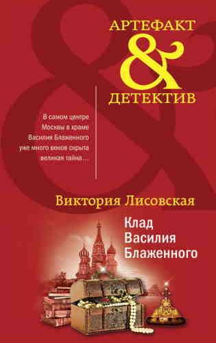 Виктория Лисовская. Клад Василия Блаженного