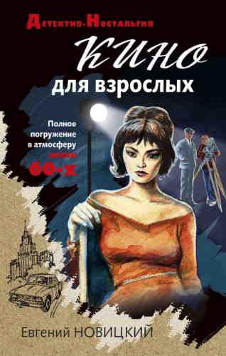 Евгений Новицкий. Кино для взрослых
