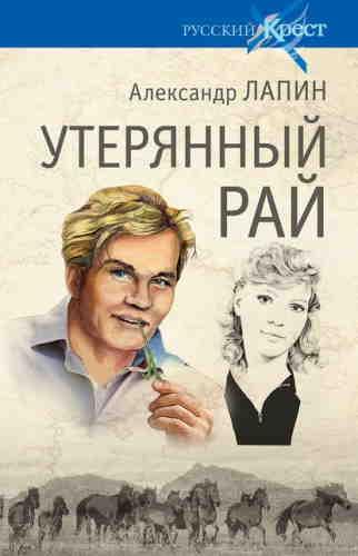 Александр Лапин. Русский крест 1. Утерянный рай