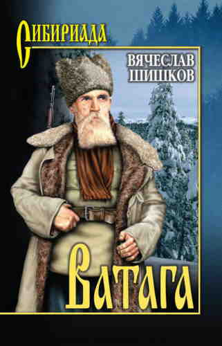 Вячеслав Шишков. Ватага