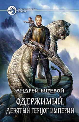 Андрей Буревой. Одержимый 5. Девятый герцог Империи