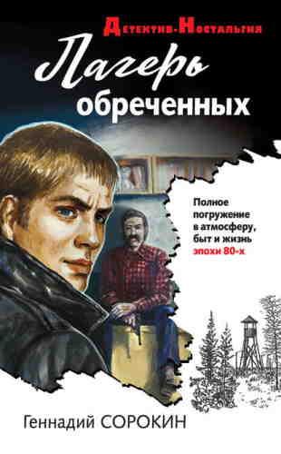 Геннадий Сорокин. Лагерь обреченных