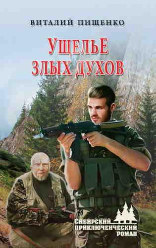 Виталий Пищенко. Ущелье злых духов
