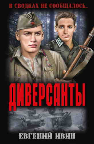 Евгений Ивин. Диверсанты