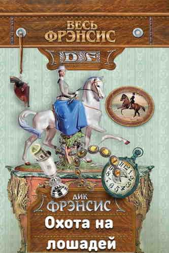 Дик Фрэнсис. Охота на лошадей