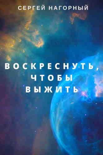 Сергей Нагорный. Воскреснуть, чтобы выжить
