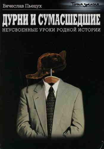Вячеслав Пьецух. Дурни и сумасшедшие