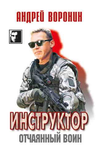 Андрей Воронин. Инструктор. Отчаянный воин