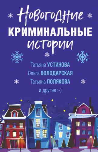Новогодние криминальные истории. Сборник