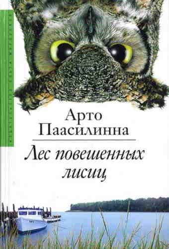 Арто Паасилинна. Лес повешенных лисиц