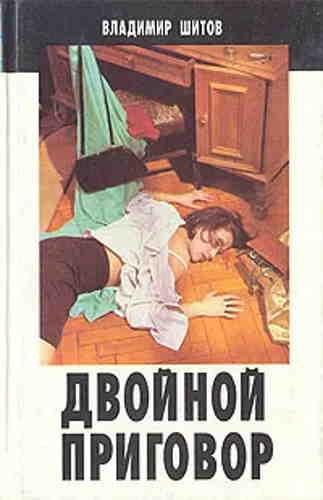 Владимир Шитов. Двойной приговор