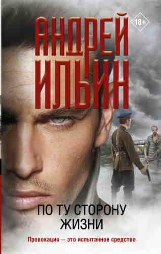 Андрей Ильин. По ту сторону жизни
