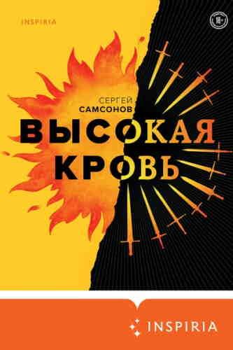 Сергей Самсонов. Высокая кровь