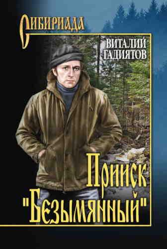 Виталий Гадиятов Прииск «Безымянный»