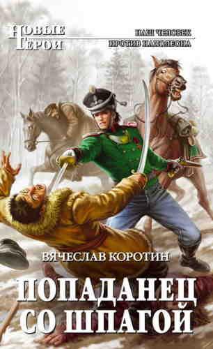 Вячеслав Коротин. Попаданец со шпагой
