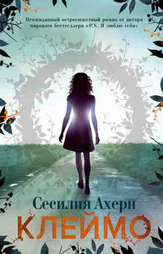 Сесилия Ахерн. Клеймо 1. Клеймо