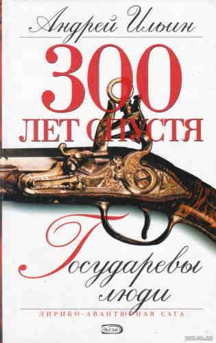Андрей Ильин. Государевы люди
