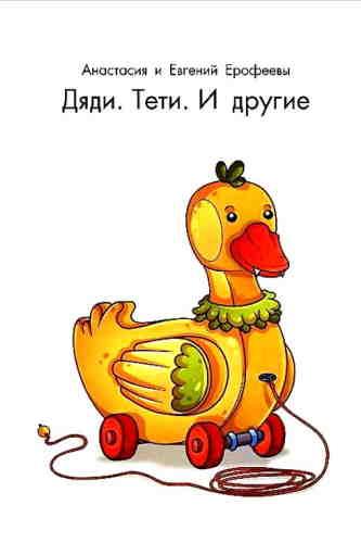 Евгений и Анастасия Ерофеевы. Дяди. Тети. И другие...