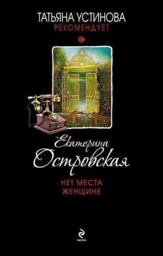 Екатерина Островская. Нет места женщине