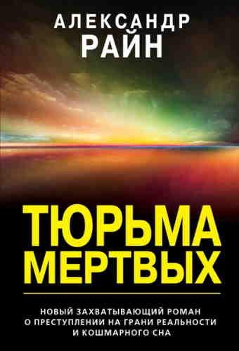 Александр Райн. Тюрьма мертвых