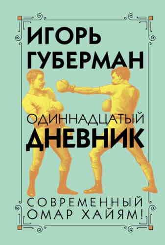 Игорь Губерман. Одиннадцатый дневник