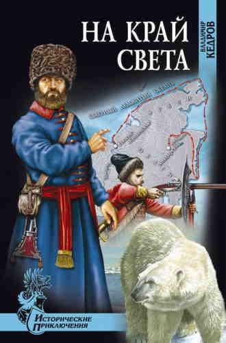 Владимир Кедров. На край света