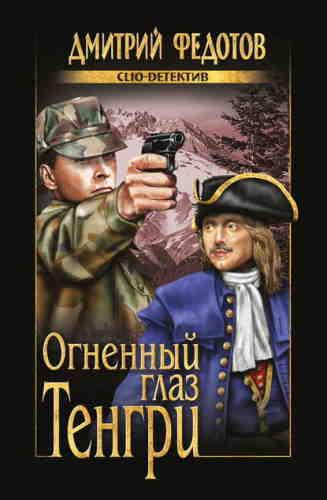 Дмитрий Федотов. Огненный глаз Тенгри