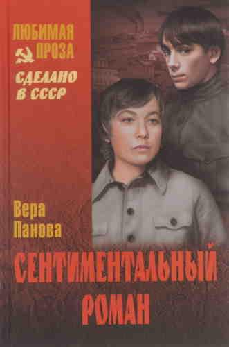 Вера Панова. Сентиментальный роман