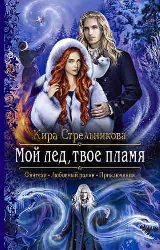 Кира Стрельникова. Мой лёд, твоё пламя