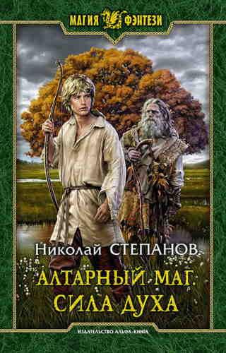 Николай Степанов. Алтарный маг 2. Сила духа