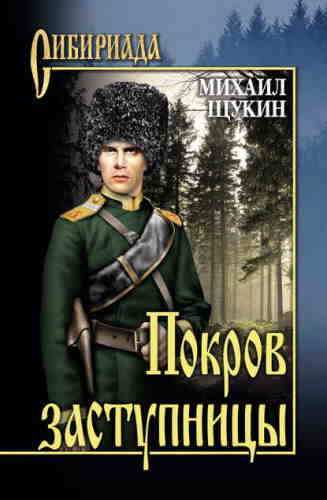Михаил Щукин. Покров заступницы