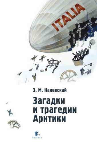 З. М. Каневский. Загадки и трагедии Арктики