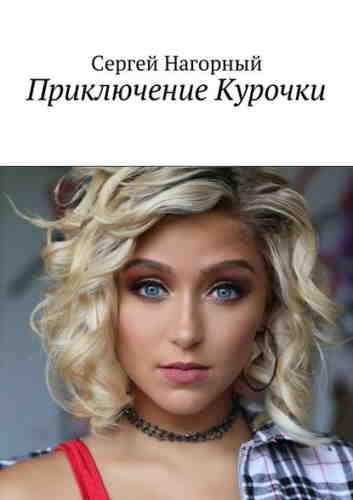 Сергей Нагорный. Приключение Курочки