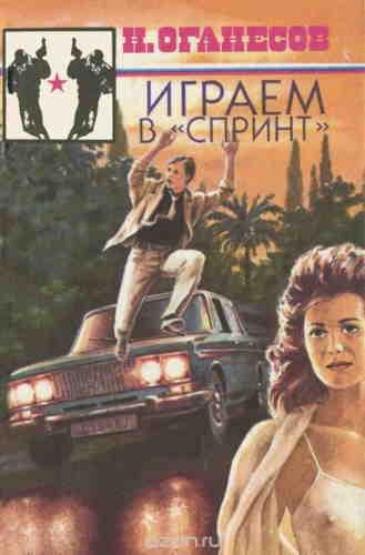 Николай Оганесов. Играем в «Спринт»