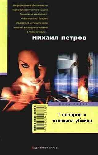 Михаил Петров. Гончаров и женщина-убийца