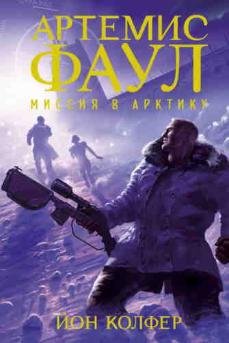 Йон Колфер. Вселенная Артемиса Фаула 2. Миссия в Арктику