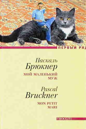 Паскаль Брюкнер. Мой маленький муж