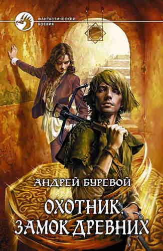 Андрей Буревой. Охотник 1. Замок Древних