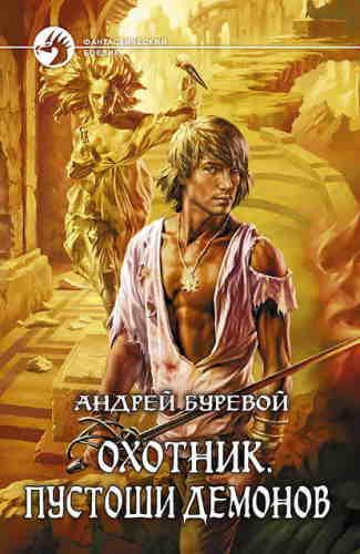 Андрей Буревой. Охотник 2. Пустоши демонов