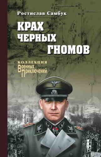 Ростислав Самбук. Крах черных гномов