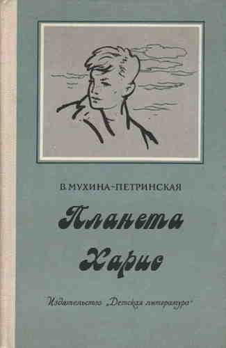 Валентина Мухина-Петринская. Планета Харис
