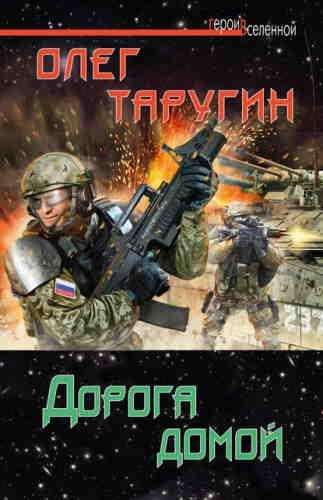 Олег Таругин. Дорога домой